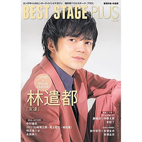 BEST STAGE PLUS Vol.5 表紙画像