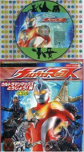 Animation Soundtrack by Ultraman Max-Tojohen- Col Chan (2005-10-02)