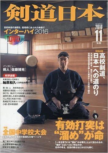 剣道日本 2016年11月号