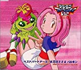 Digimon Adventure 02 Partner 5 By Aim (0001-01-01)