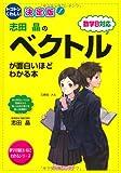 決定版 志田晶の ベクトルが面白いほどわかる本 (数学が面白いほどわかるシリーズ)