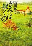 きみはぼくの (アルファポリス文庫)