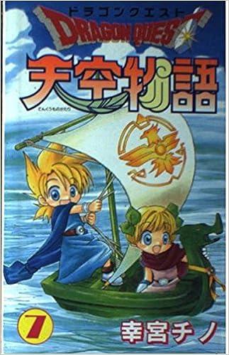 ドラゴンクエスト天空物語 7 (ス...