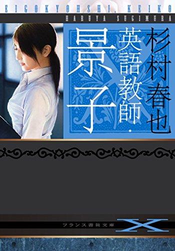 英語教師・景子 (フランス書院文庫X)