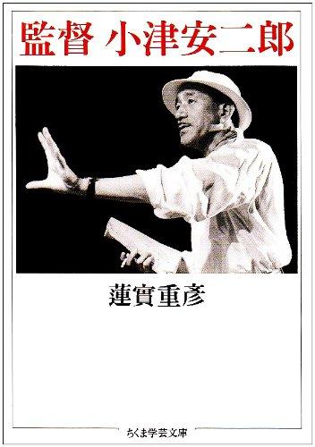 監督 小津安二郎 (ちくま学芸文庫)