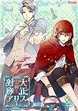 (Primula) (PC Windows Game) Taishou x Alice episode1 (Normal Edition) (JAPAN import)