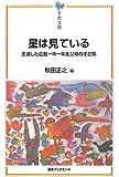 星は見ている―全滅した広島一中一年生父母の手記集 (平和文庫)