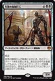 マジック・ザ・ギャザリング 害悪の機械巨人(神話レア)/カラデシュ(日本語版)シングルカード KLD-096-M