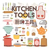 Kitchen Tools 厨房工具: Dual Language Edition (Chinese Simplified-English)