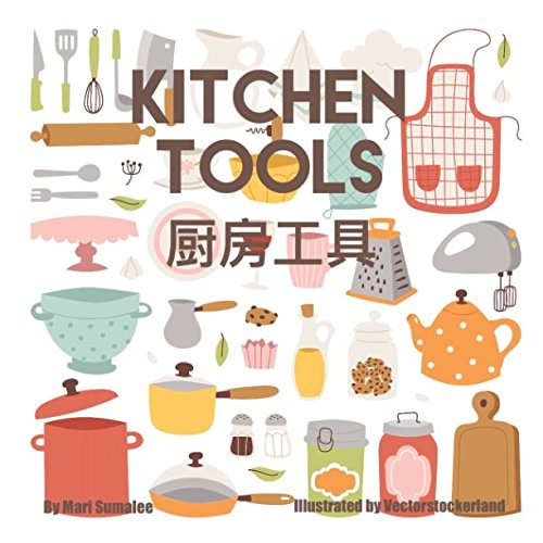 Kitchen Tools 厨房工具: Dual Language Edition (Chinese Simplified-English) by Independently published