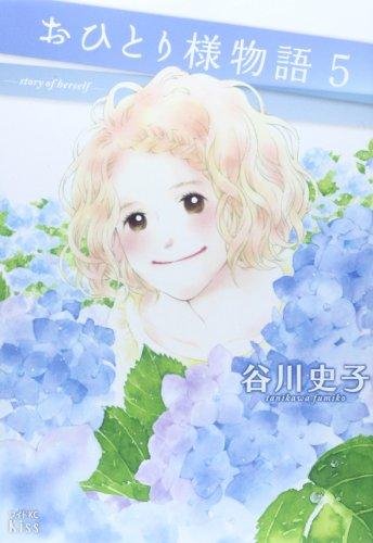 おひとり様物語(5) (ワイドKC Kiss)