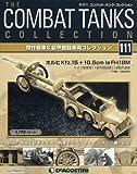 コンバットタンクコレクション 111号 (ホルヒKfz.15+10.5cm leFH18M ドイツ陸軍第11装甲師団第119砲兵連隊 ソ連) [分冊百科] (戦車付) (コンバット・タンク・コレクション)