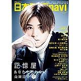 日本映画 navi Vol.85