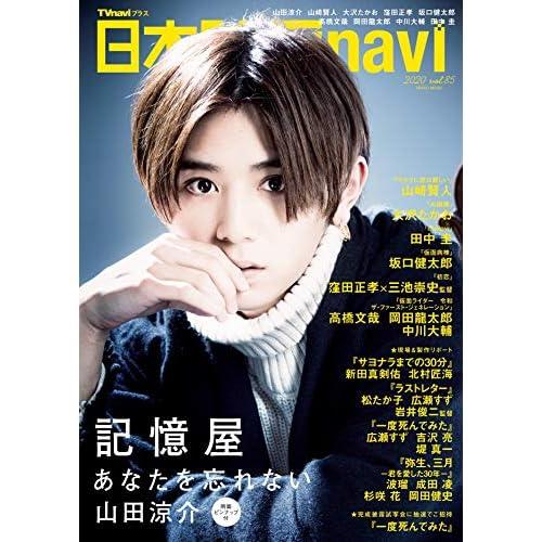 日本映画 navi Vol.85 表紙画像