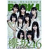 2019年8月号 カバーモデル:欅坂46( 二期生 )グループ