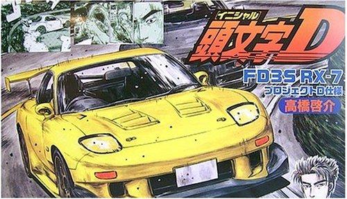 Fujimi 1/24 RX-7 FD3S Project D Keisuke Takahashi