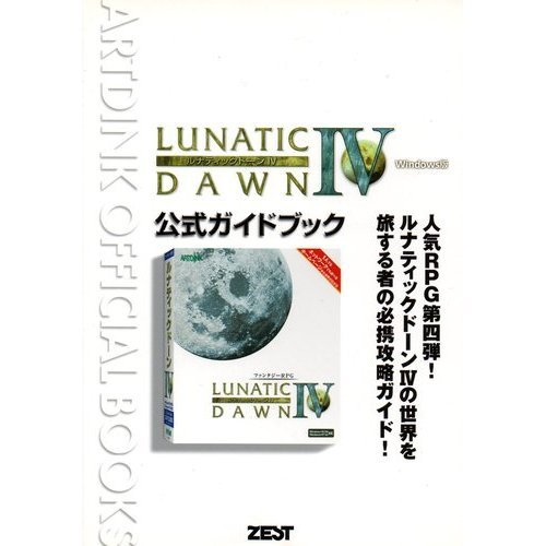Lunatic Dawn 4 Windows Official Guidebook (Artdink official books) (2000) ISBN: 4883770982 [Japanese Import]