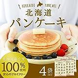 北海道パンケーキミックス 150g×4袋