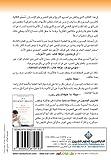The Mommy Brain (Arabic Edition)
