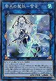 遊戯王 LVP3-JP091 零氷の魔妖-雪女 (スーパーレア 日本語版) リンク・ヴレインズ・パック3