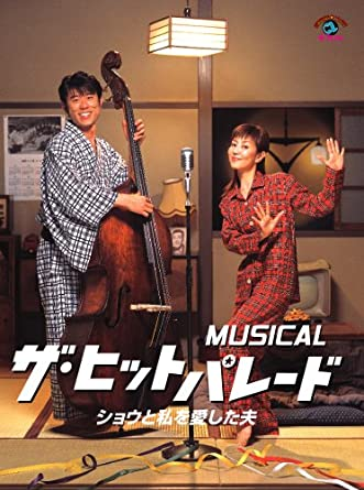 Amazon.co.jp | MUSICAL ザ・ヒ...
