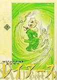 Magic Knight Rayearth (New version) Vol. 3 (Mahou Kishi Reiasu (Shinso ban)) (in Japanese)
