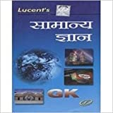 Lucent's Samanya Gyan (Old Edition)