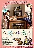 Hana's Miso Soup (Region 3 DVD / Non USA Region) (English Subtitled) Japanese movie aka Hanachan no Misoshiru
