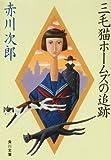 三毛猫ホームズの追跡 (角川文庫 (6223))