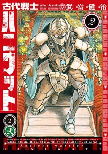 古代戦士ハニワット(2) (アクションコミックス)
