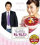 私の名前はキム・サムスン スペシャルプライスDVD-BOX DVD