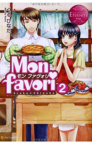 Mon favori〈2〉 (エタニティブックスRouge)
