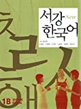 Sogang Korean 1B Workbook (Korean Edition)