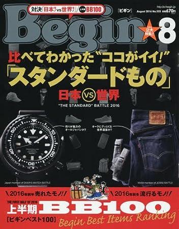 Begin(ビギン) 2016年8月号