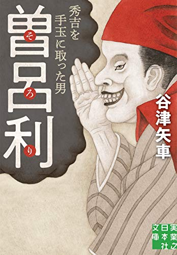 曽呂利 秀吉を手玉に取った男 (実業之日本社文庫)