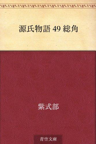 源氏物語総角 49巻 (Kindle) 感...