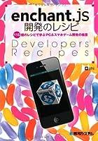 enchant.js開発のレシピ―115個のレシピで学ぶPC&スマホゲーム開発の極意