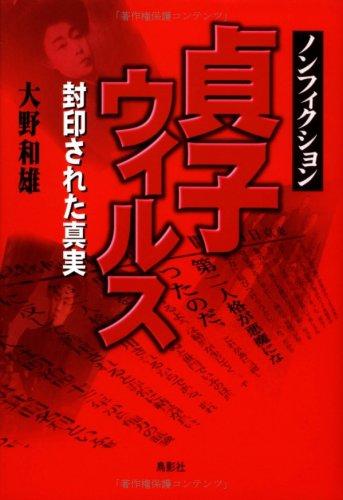 ノンフィクション 貞子ウィルス―封印された真実