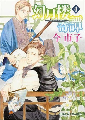 幻月楼奇譚 (4) (キャラコミックス) (日本語) コミック (紙) – 2013/9/25