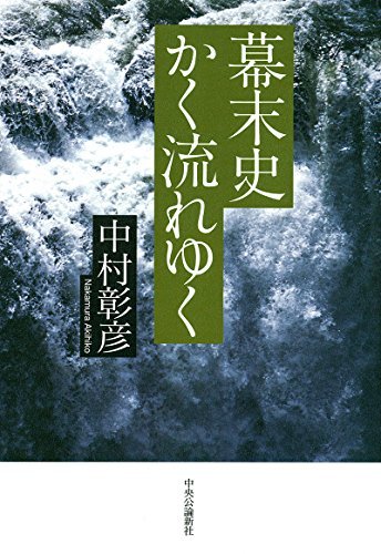 幕末史 かく流れゆく (単行本)