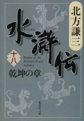 水滸伝〈18〉乾坤の章 (集英社文庫)