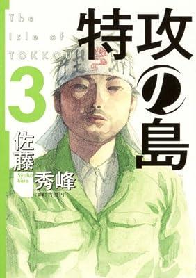 特攻の島 3 (芳文社コミックス) | 佐藤 秀峰 |本 | 通販 | Amazon