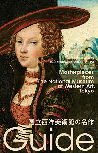 国立西洋美術館の名作: 国立美術館初の公式ガイドブック (国立美術館ガイド 3)