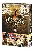 [DVD]復讐の春秋-臥薪嘗胆- DVD-BOXIII