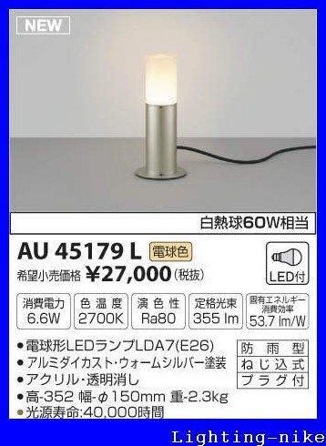 コイズミ照明 ガーデンライト AU45179L B01GZ0WWJK 12029