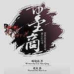 墨商:最后的传奇 - 墨商:最後的傳奇 [Ink Merchant] | 林敏清 - 林敏清 - Lin Minqing
