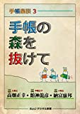 img - for tetchoteidantechonomoriwonukete techoteidan (Japanese Edition) book / textbook / text book
