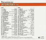 YOIKO NO DOYO(2CD)