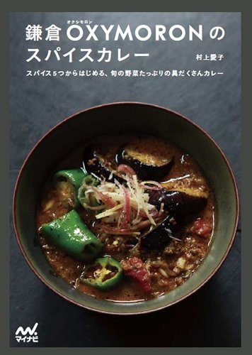 鎌倉OXYMORONのスパイスカレー ~スパイス5つからはじめる、旬の野菜たっぷりの具だくさんカレー~