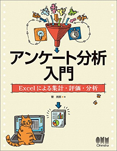 アンケート分析入門: Excelによる集計・評価・分析